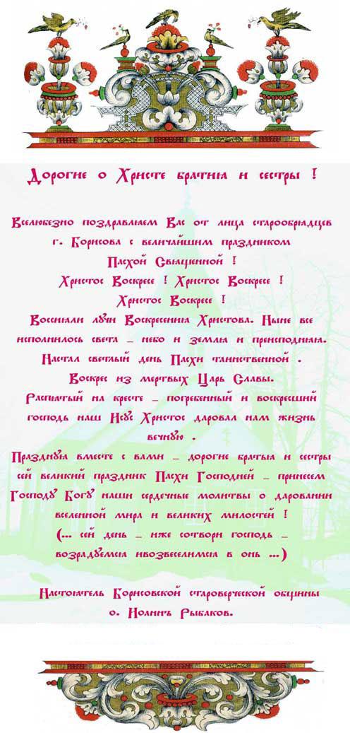Текст поздравления настоятелю храма