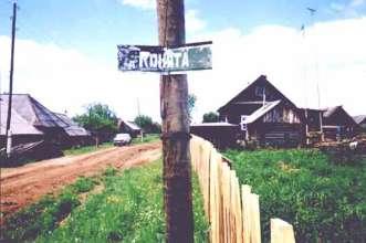 Конята деревня в пермской области